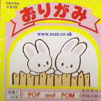 Pop and Pom origami, 2 inch (5cm) square, 255 sheets