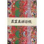 Yuzen mingei washi large, 10 by 15 inch (25 by 38 cm), 8 sheets