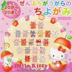 Hello Kitty 20 designs origami, 6 inch (15 cm) square, 20 sheets