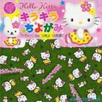 Shinny Hello Kitty origami small, 4.5 inch (11.5 cm) square, 12 sheets