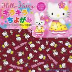 Shinny Hello Kitty origami medium, 6 inch (15 cm) square, 12 sheets