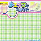 Embossed check chiyogami, 6 inch (15 cm) square, 12 sheets