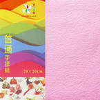 Shoyu paper packs 8 inch, matt solid colours