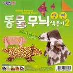 Animals origami, black, brown, 15cm x 15cm, 20 sheets