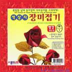 Bien-être roses pliage (rouge), 12cm x 12cm, 20 feuilles