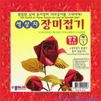 Bien-être roses pliage (rouge), 9cm x 9cm, 35 feuilles
