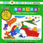 Paper folding class 2, 6 inch (15 cm) square, 25 sheets