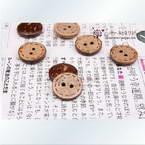 Coconut buttons, 1.2cm x 1.2cm x 0.2cm, 5 pieces