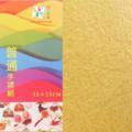 Shoyu matt origami, Light brown, 15cm x 15cm, 20 sheets